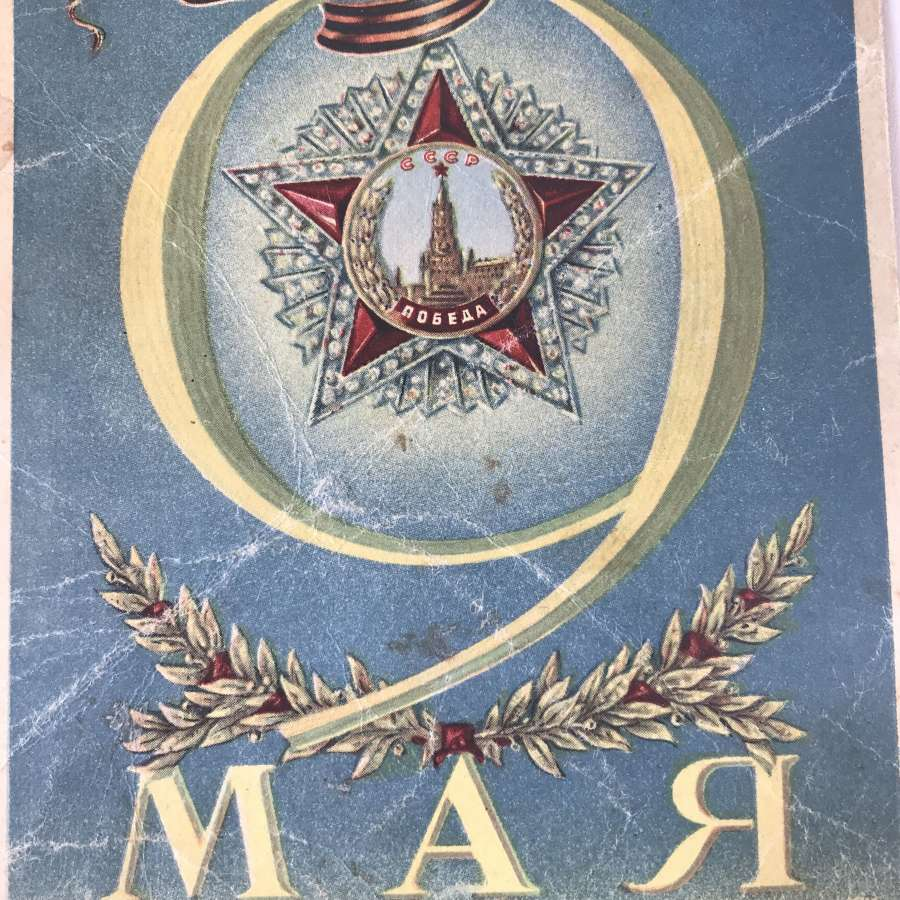 Russian Soviet postcard dated 9th of May 1948