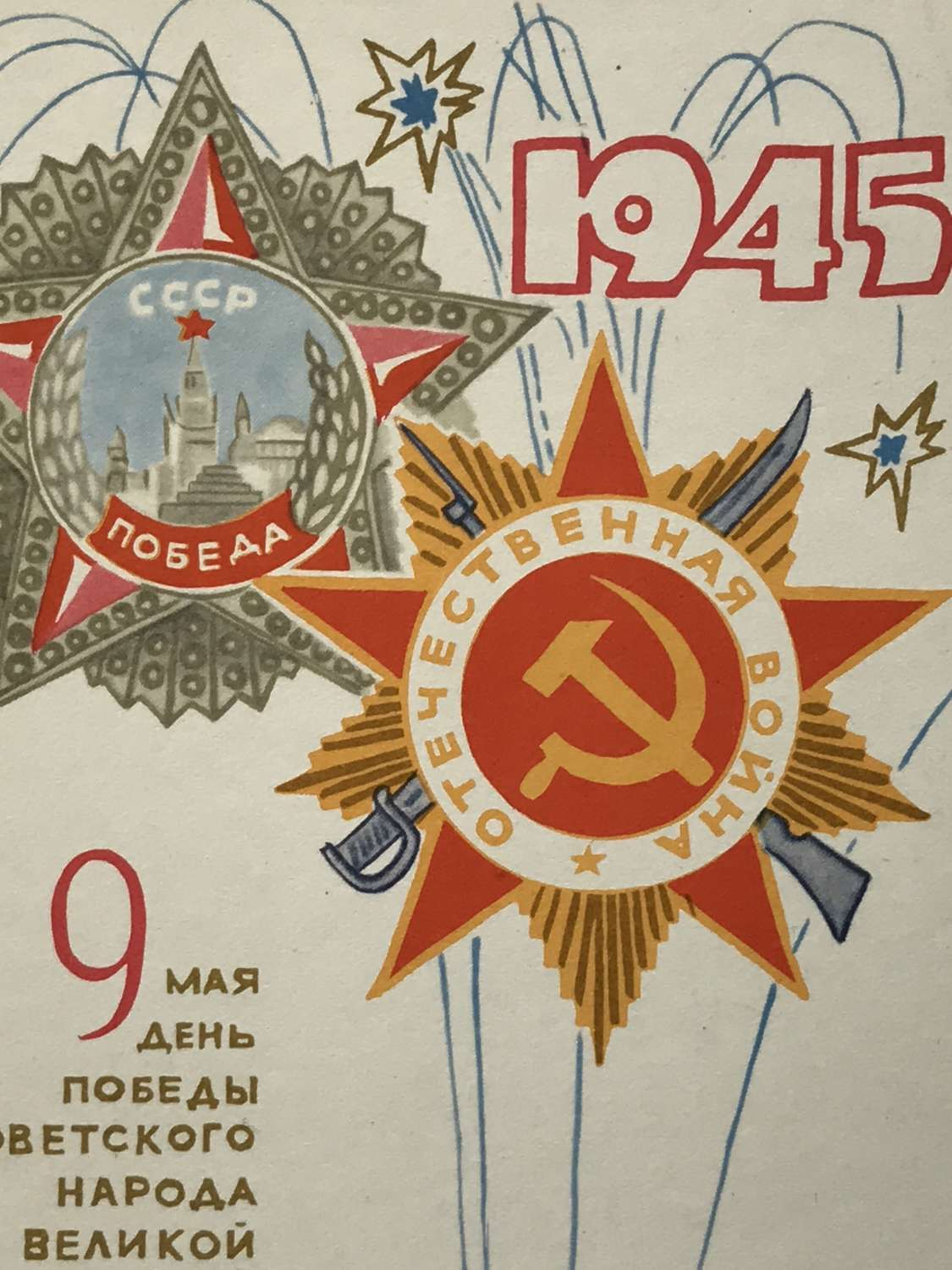 Soviet postcard dated 1967 commemorating victory in Europe