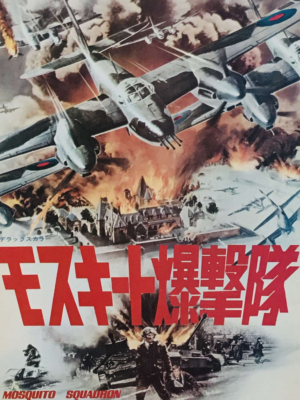 Mosquito Squadron Japanese film booklet